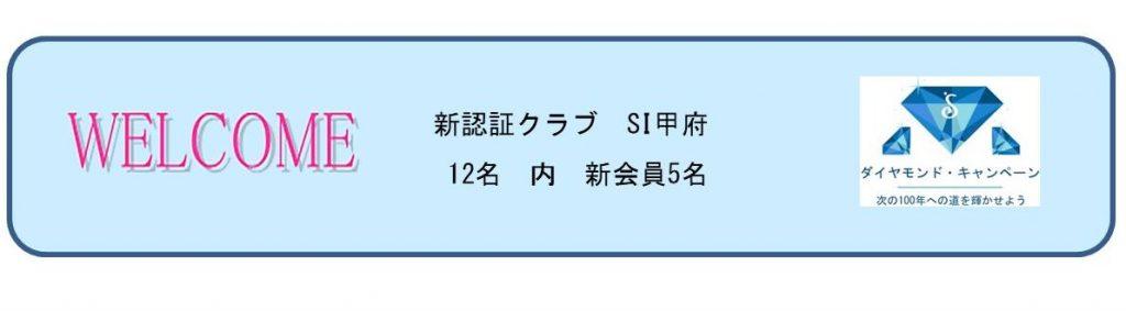 2018.10.newmember