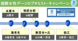 2018年小田急線沿線5駅での展開の様子。2019年は参加クラブも増える予定。JR両毛線、中央線でも展開します。