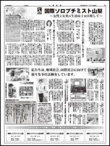 yamanashishinpou2018.11.09