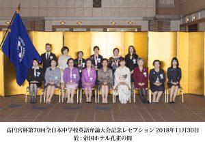 高円宮妃殿下を囲み受賞者とSI東京―東会員