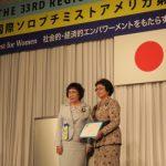 14.閉会式では、ホステスクラブ SI横浜西会長へ感謝状が贈られました