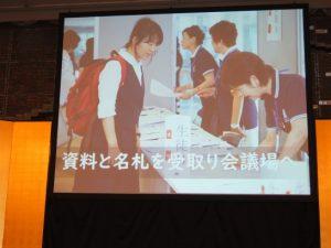 第11回日本東リジョン・ユース・フォーラム映像報告