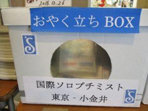 手作りのBOX