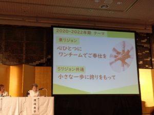 渡辺史子ガバナーより、ごあいさつ/指針について、パワーポイントを使いながらお話