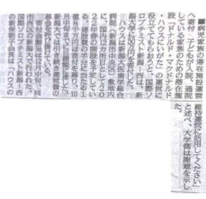 新潟日報掲載記事