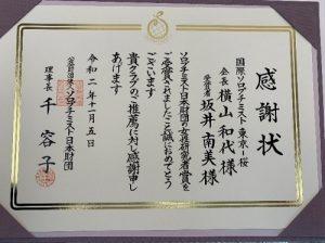 20210118sakura02