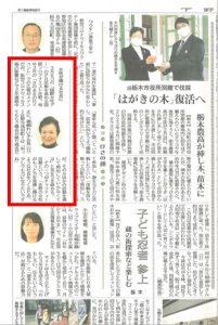 2021.3.1下野新聞SI佐野の記事