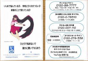tonenumata2021.07.20.01