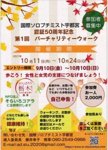 utsunomiya2021.09.21.01
